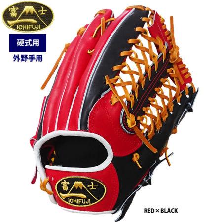 一富士 硬式グラブ外野手用 カラーグラブ